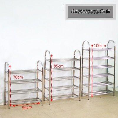 ~*麗晶家具*~ 無磁性不銹鋼四層鞋架 五層 六層 可放在室外 耐曬耐雨 邊架採用扁方管更堅固
