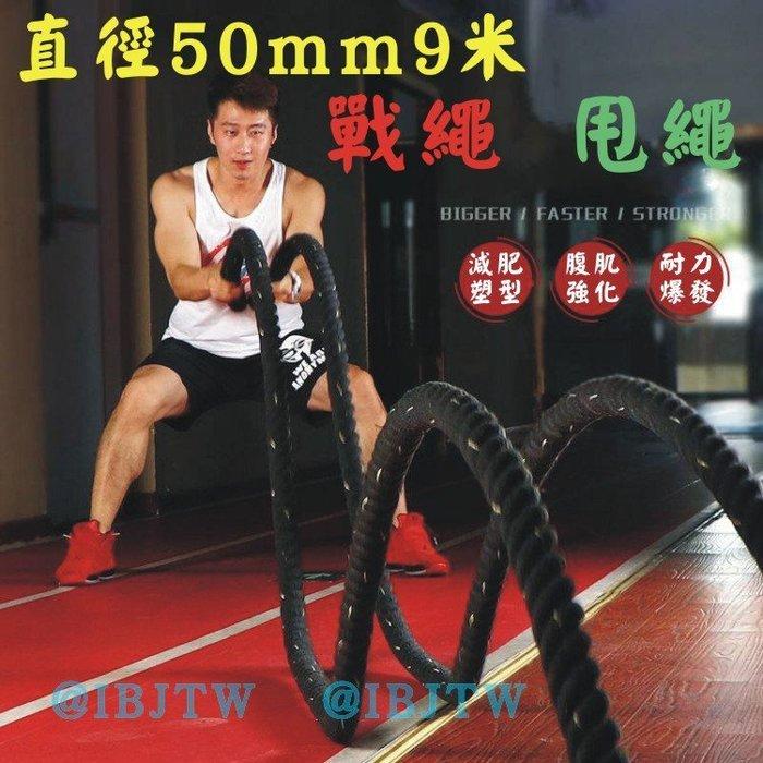 9米50mm 戰繩 甩繩【奇滿來】黑色/黑黃色 體能訓練繩 MMA 格鬥繩 UFC 健身 拉力繩 力量繩 重訓 AAAD