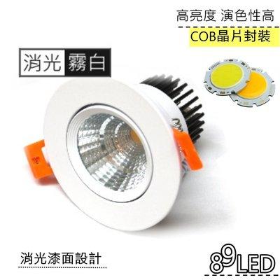COB LED 崁燈 7W 開孔7.5...
