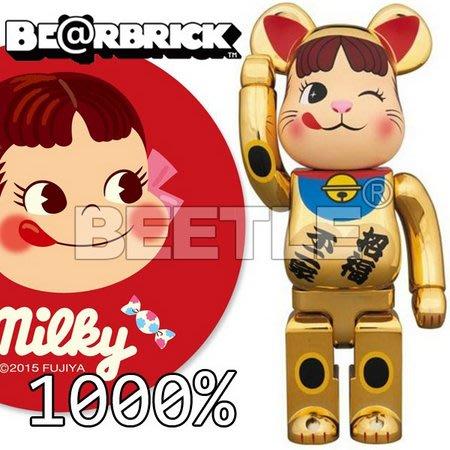 BEETLE BE@RBRICK 金色 PEKO 招財貓 招福 藍 不二家 牛奶妹 1000% 庫柏力克熊