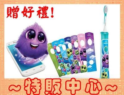 【特販中心】【內含大+小刷頭+贈掛架】 飛利浦 Sonicare 兒童音波震動牙刷~ HX6322
