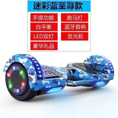❁佳品百貨❁智能雙輪電動自平衡車兩輪成人體感代步車小孩兒童平衡車—JENI DRAMA❁現貨❁