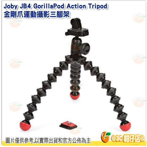Joby JB4 GorillaPod Action Tripod 金剛爪運動攝影三腳架 公司貨 章魚腳適用 GoPro
