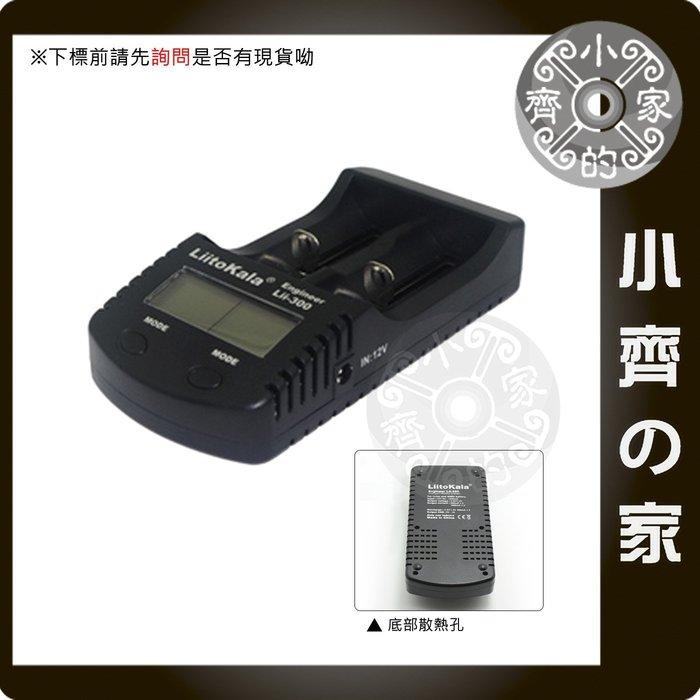 Lii-300 雙通道 14500 18650 26650 鋰電 3號AA 4號AAA 鎳氫 充電電池 充電器-小齊的家