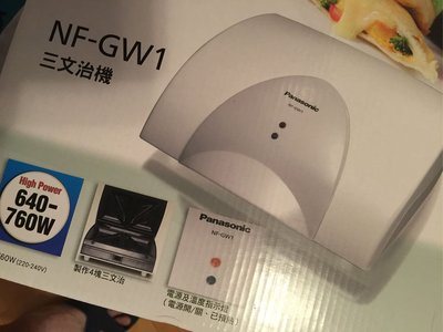 Panasonic 三文治機NF-GW1 (全新)