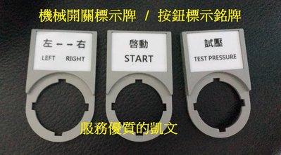 機械開關標示牌 / 按鈕標示銘牌 (22mm/30mm兩種) 適用於按鈕開關、選擇開關、指示燈的標示