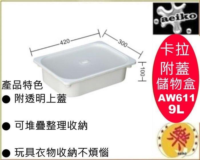AW61-1卡拉1號附蓋儲物盒(白) 置物盒 儲物盒 AW611 聯府 直購價 aeiko 樂天生活倉庫