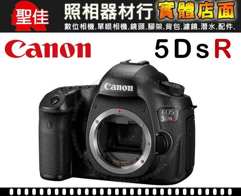 【平行輸入】Canon EOS 5DS R 單機身 Body 5DSR 低通濾鏡 超高解像度 旗艦機 屮R6