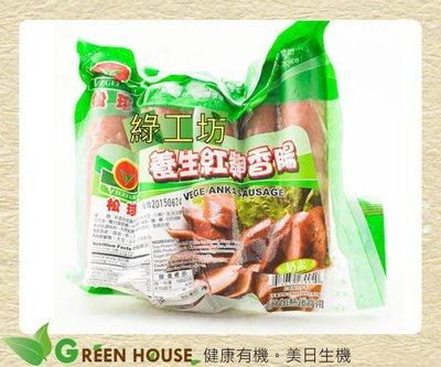 [綠工坊]  奶蛋素 養生紅麴香腸  世界第一養生素食品牌 松珍