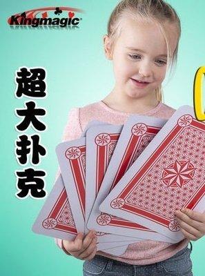艾蜜莉舞蹈用品~表演道具~超大撲克牌 二倍大12.7~9cm  150元
