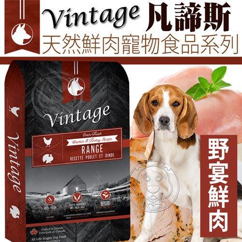 【🐱🐶培菓寵物48H出貨🐰🐹】凡諦斯》天然鮮肉寵物野宴鮮肉犬糧(雞肉+火雞肉)-300g 特價159元自取不打折