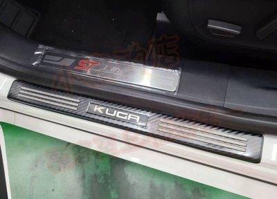 (小鳥的店)福特 2020-2021 MK3 180 250 KUGA 迎賓踏板 卡夢碳纖紋 (外) 門檻飾條 防刮護板