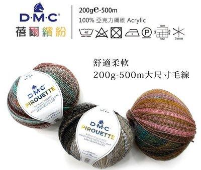 DMC Pirouette轉轉花線毛線200g/500m~適合編織圍巾、圍脖、披肩、手套、帽子、毛衣☆彩暄手工坊☆