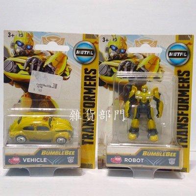 *雜貨部門*變形金剛 電影6 TOMICA 孩之寶 大黃蜂 合金小車 + 機器人 特價451元