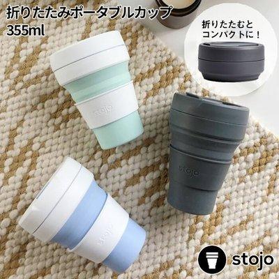 【月牙日系】現貨!日本進口 美國 Stojo 環保折疊杯 伸縮杯 隨行杯 吸攜杯 355ml 12OZ