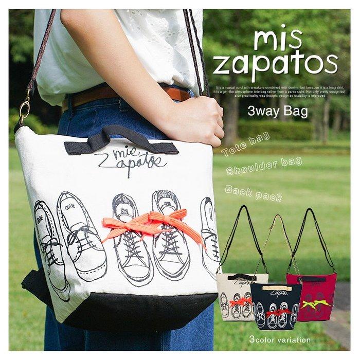日本 Mis zapatos 蝴蝶結 鞋帶 帆布三用 後背包 側背包 背包 美腿包 肩背包 斜背包 錢包 珠扣包 手提包