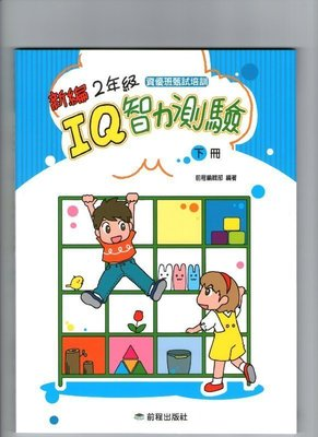 【JC書局】前程出版 新編 IQ 智力測驗 2年級 下冊