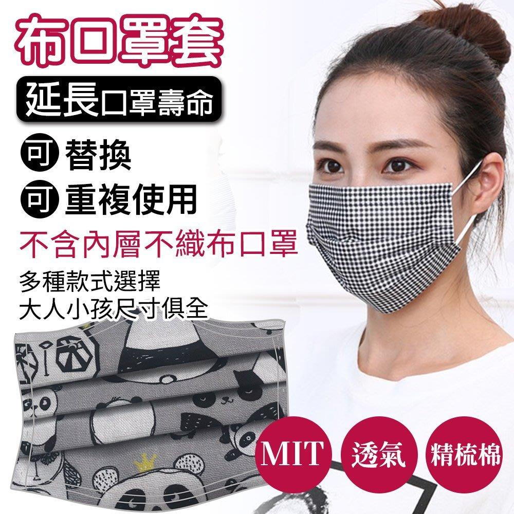 滿十送一 台灣製造精梳棉可替換型口罩套 布口罩 防塵口罩 防護口罩