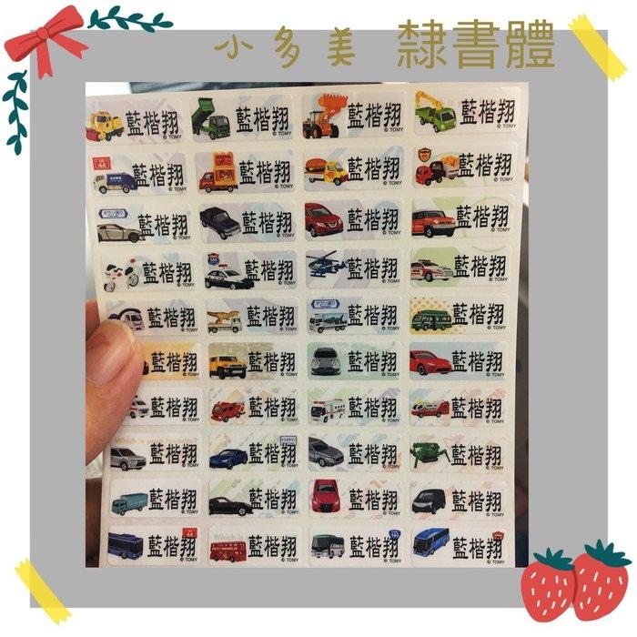 熊爸印&貼 多美小汽車 TOMICA 姓名貼紙 絕對正版 台灣製 最新款 防水 貼紙 標籤 300張120元 贈收納夾