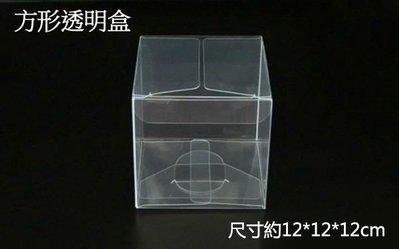 方型透明盒(12cm) 19元