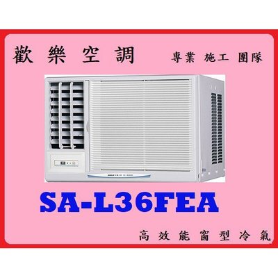 ❆歡樂空調❆SANLUX三洋冷氣/SA-L36FEA/三洋窗型冷氣/高效能窗型冷氣