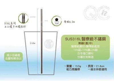 【光合作用】QC館 SUS316L 真無縫C直環保不鏽鋼吸管(中) 日本鋼材 醫療級 100%台灣製造 愛地球 ECO