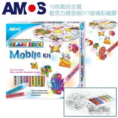 比價網~~韓國AMOS 【10色風鈴DIY壓克力模型板玻璃彩繪組】