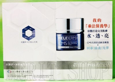 【Merit Shop】荷麗研CMS完美肌逆齡滋養霜 2ML 2023/02 公司貨中文標示!!
