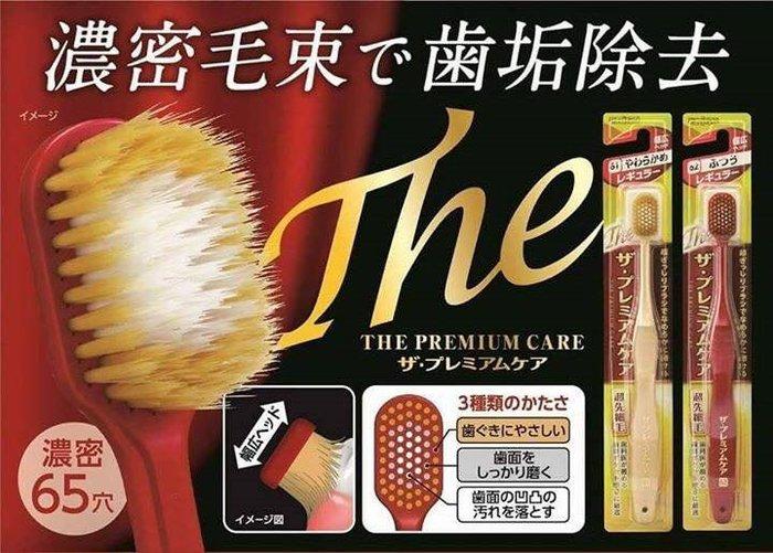 日本製 惠比壽超濃密保健刷