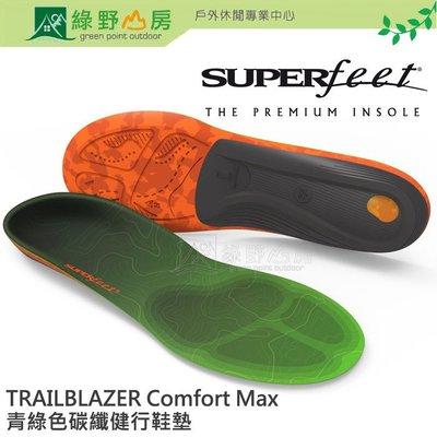 綠野山房》SUPERfeet美國 TRAIL BLAZER 男款 Comfort Max 碳纖健行鞋墊 青綠色 4453