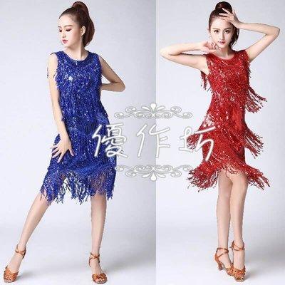 【優作坊】2811_流蘇亮片洋裝、拉丁舞衣、國標舞衣、禮服、尾牙表演效果良好