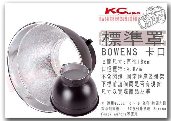 【凱西影視器材】18cm Bowens 卡口 標準燈罩 反射罩 集光罩 聚光罩 GODOX 神牛 JINBEI 金貝