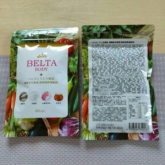 【現貨 天天出貨】 BELTA孅暢美生酵素