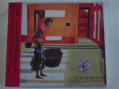 久石讓  --CURVED MUSIC II電視廣告配樂名曲輯 **全新**CD