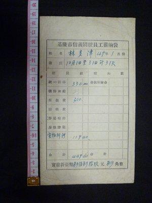 15~基隆市49年~信義國校員工~空紙袋~相關文獻~收藏用(一律免運費)