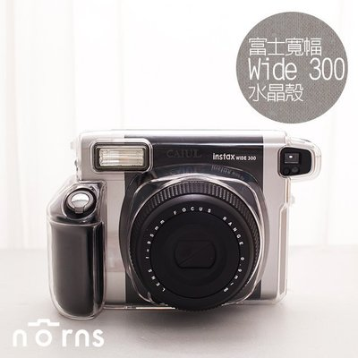 Norns【富士寬幅拍立得相機Wide 300水晶殼】保護殼