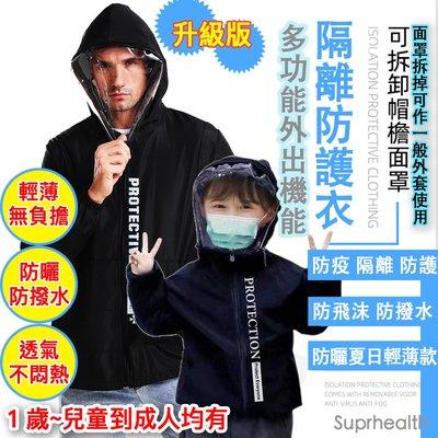 機能防護外套 可拆面罩外套 外出隔離防護服 面罩外套 隔離衣【T0011】