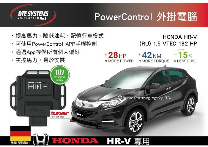 ||MyRack|| 德國DTE HONDA HR-V PowerControl 馬力外掛電腦 主控馬力
