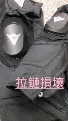 防摔褲、防摔衣、盔甲、換拉鏈、修改修補