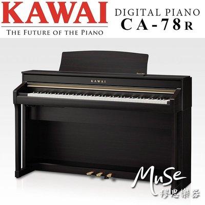 【繆思樂器】KAWAI CA78 CA78R 數位鋼琴 電鋼琴 玫瑰木色 原廠公司貨 一年保固
