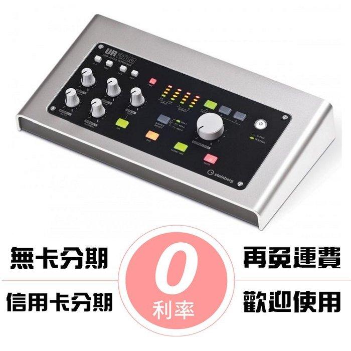 ☆唐尼樂器︵☆分期免運 YAMAHA Steinberg UR28M 樂器 Midi 音訊 USB 錄音介面 DAC