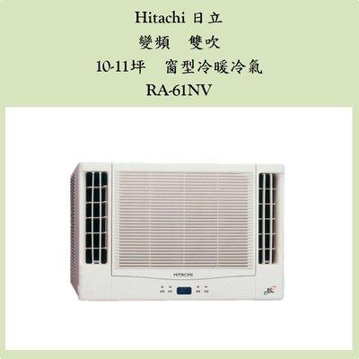 Hitachi 日立 10-11坪 變頻 雙吹式窗型冷暖冷氣 * RA-61NV * #安裝另計#