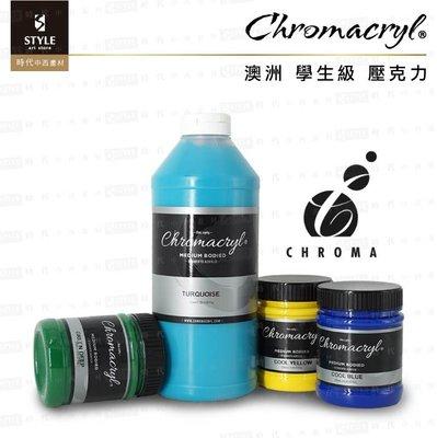 【時代中西畫材】澳洲Chroma Chromacryl Acrylic 學生級壓克力 250ml