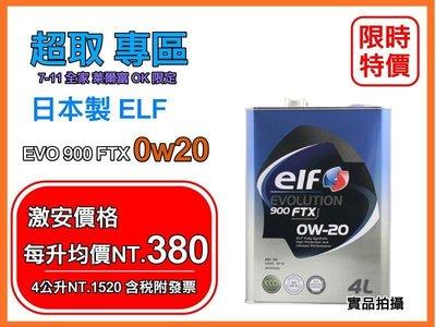 【超取專用+發票】日本製 ELF 億而富 EVO 900 FTX 0w20 0w-20 4L 美孚 嘉實多