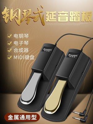 奇奇店-延音踏板 雅馬哈卡西歐羅蘭電子鋼琴鼓midi鍵盤樂器通用踏板配件(規格不同價格不同)