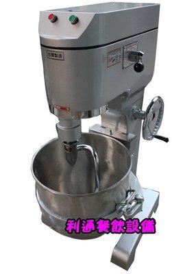 《利通餐飲設備》1包 落地型攪拌機  大型攪拌機 打蛋機 攪拌機 打鬆機