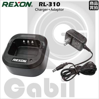 【中區無線電】REXON RL-310 對講機原廠鋰電池 專用充電器 充電座 座充 變壓器 含稅開發票
