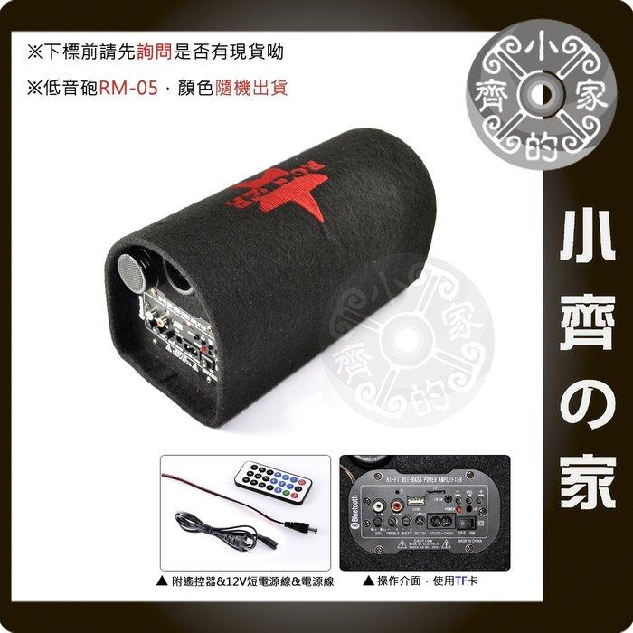 5吋 低音砲筒 重低音 喇叭 音箱 音響 插卡 MP3撥放器 MP3播放器 手機 K歌 卡拉OK RM-05 小齊的家