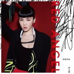 Nikita 舒子晨 RED ANGEL (EP) CD+歌詞小海報+36頁全彩寫真,台灣正版全新108/10/24發行