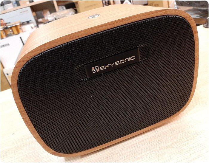 ♪♪學友樂器音響♪♪ Skysonic S1-AC25 多功能音箱 藍芽 可充電 木紋 木吉他 街頭藝人 行動音箱
